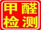 武汉甲醛检测-武汉甲醛治理-武汉艾尔美甲醛检测治理中心