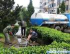 沈阳清理化粪池(价格优惠)东陵区桃仙清掏下水井,抽化粪池掏井