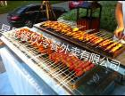 沈阳星星外卖会是中国的航母和先驱酒会会议茶歇BBQ烧烤等服务