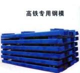 建筑钢模板 钢模板批发 钢模板厂家 高铁