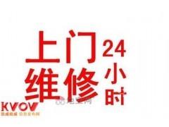 欢迎访问重庆巴南区万和燃气灶维修点售后服务官方网站受理中心