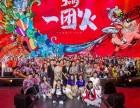 北京演出舞蹈編排北京創意年會策劃北京年會主題策劃