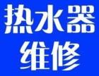 莆田电热水器维修点 洗衣机维修 冰箱维修 冰柜维修 保险柜