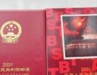 全北京预约上门征购邮票年册金银币纪念钞纪念币连体钞