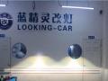 荣威RX5改灯,南京荣威RX5改双光透镜加装氙气灯