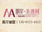 西安那岸进口红酒加盟商,如何把红酒事业经营好?