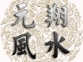 成都首席风水大师元翔(专勘别墅 楼盘 豪宅风水)
