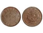 湘字大清铜币私下交易能卖多少钱