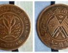 無錫古錢幣哪里可以私下交易當天現結的