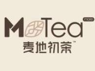 奶茶饮品加盟,麦地初茶源自大自然的韵味