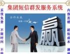 济宁地区专注企业/品牌/会员制机构短信/彩信营销