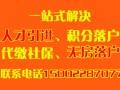 天津积分落户一站式服务积分落户稳定加140分