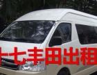 丰田十七座出租旅游,机场接送商务包车