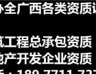 代办广西南宁建筑资质证、广西来宾资质代办理