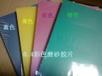 供应装订耗材 0.4A4彩色磨砂胶片 PP片 DIY模板辅材 红 黄 蓝 绿