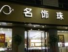 名饰珠宝灌南店