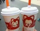 金华成功创业项目 港式奶茶加盟就选阿狸奶茶铺