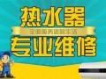 桂林博世热水器售后维修服务中心