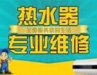 桂林美的热水器售后维修(燃气型,电加热,空气能,太阳能)