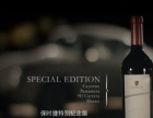 广州深圳红酒批发葡岚德酒庄庄园珍藏级博兰干红葡萄酒