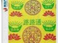 吉林省长春冥币印刷机长春冥币印刷机冥纸印刷机四平松原白城德惠