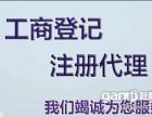 北京平谷工商代办执照 提供公司注册地址专业代办