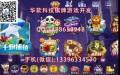 郑州惠济手机捕鱼游戏开发公司帮助商家实现线上下的整合
