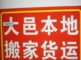 大邑县同城大小型搬家公司