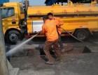 玉山长期清理低价清理化粪池污水管道疏通市政管道清淤疏通