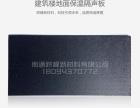 淮安15mm20mm保温隔声板,高质不高价