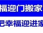 杭州大型搬家公司