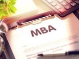 西班牙武康大学北京DBA工商管理博士学费多少钱