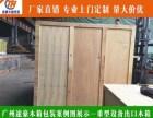 广州黄埔区〓健身器材打木架