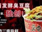 臭豆腐加盟 5㎡经营 四季火爆 中国好项目
