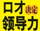 重庆NLP心理学培训:信念改变模式