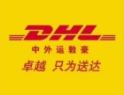 丰城国际快递DHL 联邦国际快递 UPS丰城樟树可上门取件