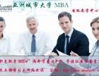 亚洲城市大学在职免联考的MBA你不能错过