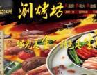七公江湖烧烤加盟-七公江湖烧烤加盟店-加盟总部