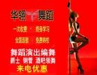深圳舞蹈培训活动演出钢管舞爵士舞教练班报名享优惠