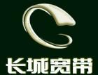 广州长城宽带办理 光纤入户报装缴费 宽带安装
