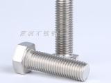 哈氏合金C276内六角外六角螺丝螺栓耐酸高强度