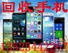 高价回收苹果Xs 8p 华为 OPPO VIVO手机