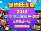 移动电玩城 2018富贵旺旺版新品捕鱼电玩游戏,创业首选!