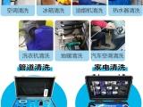 家电清洗招商加盟,蒸汽洗车店设备 上门洗车机