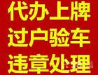 北京车辆过户外迁上牌一条龙指标延期京牌异地委托外转京落牌