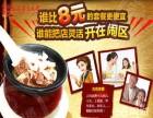 古色傳香瓦罐快餐加盟費多少錢 瓦罐豬蹄瓦罐雞瓦罐湯瓦缸小吃
