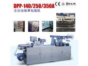 华勒机械供应全自动片剂压板机_加盟片剂压板机