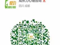 2017年5月四川成都心理咨询师远程培训班招生中