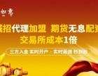 南昌金融超市加盟哪家好?股票期货配资怎么代理?