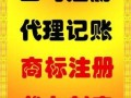 滨江双城国际注册公司;代理记账;报税一条龙服务